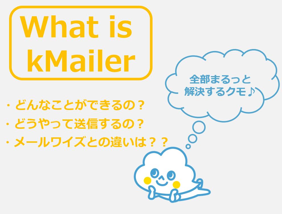 【kintone(キントーン)上でメール送信】kMailerってなに?