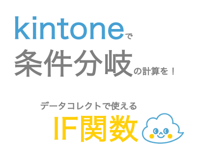 【kintoneで条件分岐の計算をしたい方必見!】IF、IFS、SUMIF、COUNTIF関数を使ってみた