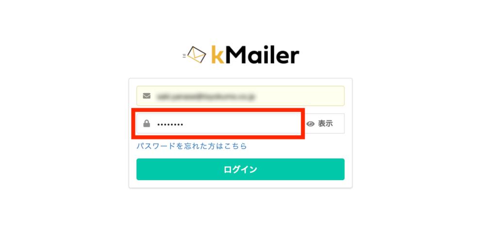 KM_パスワード非表示