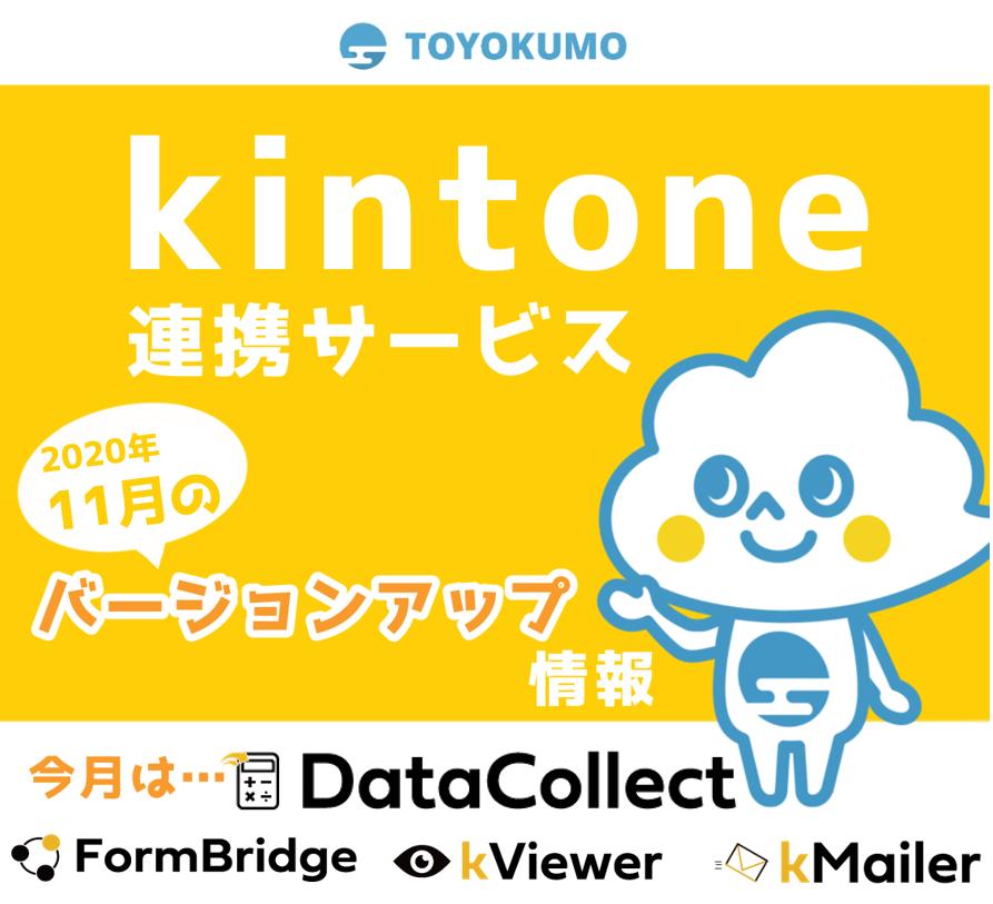 2020年11月のkintone連携サービス バージョンアップ情報
