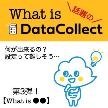 【kintoneデータを簡単集計】データコレクトとは?