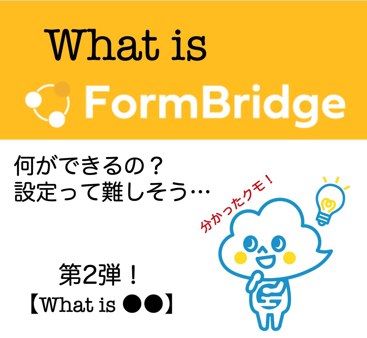【kintoneでアンケート収集】webフォーム作成ツール・フォームブリッジってなに?