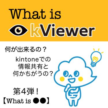 【kintoneアカウントがない人にも簡単情報共有!】kViewer(ケービューワー)ってなに?