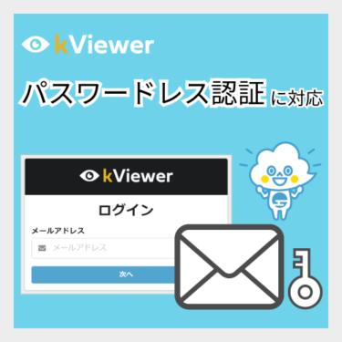 kViewerのログイン認証方式にパスワードレス認証が対応しました