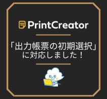 【kintone(キントーン)から帳票出力】条件による帳票の初期選択が可能に!