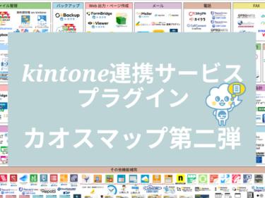 【2021年最新版】総勢240製品!kintone連携サービス・プラグインのカオスマップ公開